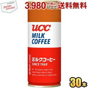 『期間限定特価』UCC ミルクコーヒー 250g缶 30本入