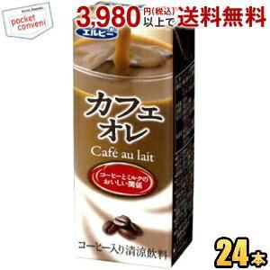 エルビー カフェオレ 200ml紙パック 24本入|pocket-cvs