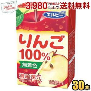 エルビー りんご100% 125ml紙パック 30本入 (果汁100%ジュース 飲み切りサイズ アップルジュース)|pocket-cvs