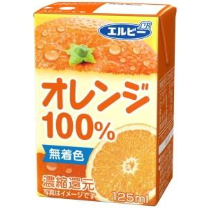 エルビー オレンジ100% 125ml紙パック 30本入 (果汁100%ジュース 飲み切りサイズ)|pocket-cvs