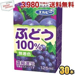 エルビー ぶどう100% 125ml紙パック 30本入 (果汁100%ジュース 飲み切りサイズ グレープジュース)|pocket-cvs