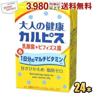 エルビー 大人の健康カルピス 乳酸菌+ビフィズス菌&1日分のマルチビタミン 125ml紙パック 24本入|pocket-cvs