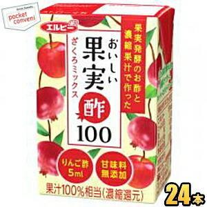 エルビー おいしい果実酢100 ざくろミックス 125ml紙パック 24本入|pocket-cvs