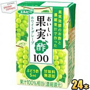 エルビー おいしい果実酢100 ホワイトグレープ 125ml紙パック 24本入|pocket-cvs