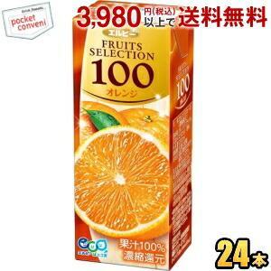 エルビー フルーツセレクション オレンジ100% 200ml紙パック 24本入 (果汁100%ジュース)|pocket-cvs