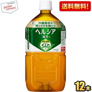 『送料無料』 花王 ヘルシア緑茶 1.05Lペットボトル 12本入 (特保 トクホ 特定保健用食品 1050ml)|pocket-cvs