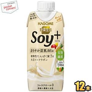 カゴメ 野菜生活 Soy+ ソイプラス まろやかプレーン 330ml紙パック 12本入 野菜ジュース 豆乳|pocket-cvs