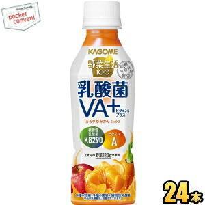 カゴメ 野菜生活100 乳酸菌VA+(ビタミンエープラス)まろやかみかんミックス 265gペットボトル 24本入 野菜ジュース|pocket-cvs