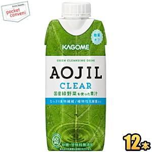 カゴメ アオジルクリア 330ml紙パック×12本入 ( AOJIL CLEAR 青汁クリア GO!ME.)|pocket-cvs