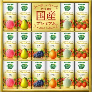 送料無料 カゴメ野菜生活100 国産プレミアムギフトセット(YP-30R) 125mlカートカン×16本 野菜ジュース|pocket-cvs