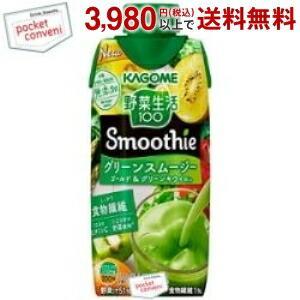 カゴメ 野菜生活100 Smoothie グリーンスムージーミックス 330ml紙パック 12本入 (野菜生活スムージー 野菜ジュース)|pocket-cvs