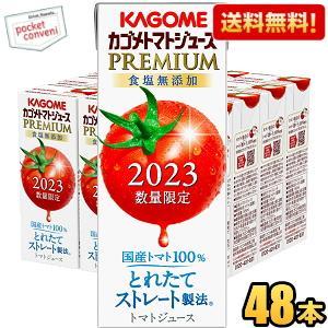 予約販売受付中送料無料 カゴメ トマトジュースプレミアム 国産トマト100%とれたてストレート 19...
