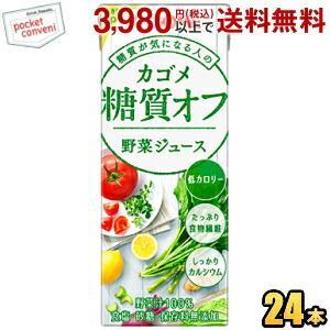 カゴメ 野菜ジュース糖質オフ 200ml紙パック 24本入 ...