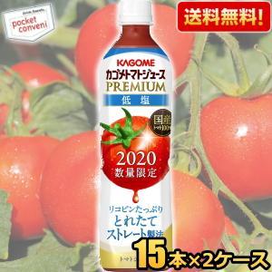 予約販売受付中『低塩』送料無料 カゴメ トマトジュースプレミアム低塩 国産トマト100%とれたてスト...