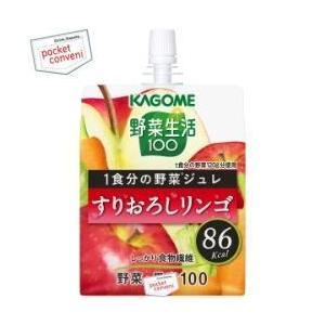 カゴメ 野菜生活100 1日分の野菜ジュレ すり...の商品画像