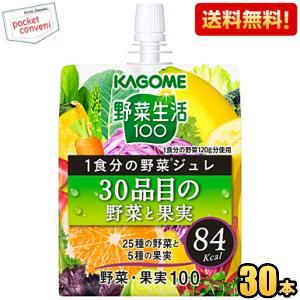 カゴメ 野菜生活100 1日分の野菜ジュレ 30品目の野菜と果実 180gパウチ 30本入 (ゼリー飲料)|pocket-cvs