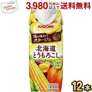 カゴメ野菜生活100 Smoothie  とうもろこしのソイポタージュ 250g紙パック 12本入 (野菜生活スムージー 野菜ジュース)|pocket-cvs