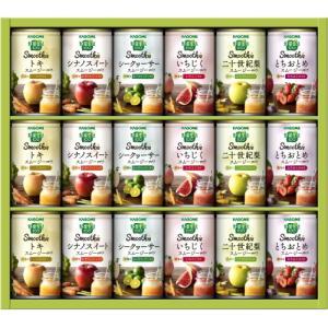 送料無料 カゴメ 野菜生活スムージーギフトセット(YSG-30R) 160g缶×18本 野菜ジュース|pocket-cvs