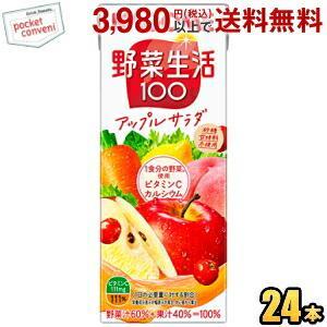 カゴメ 野菜生活100 アップルサラダ 200ml紙パック 24本入 (野菜ジュース)|pocket-cvs
