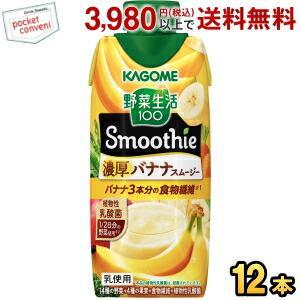 カゴメ 野菜生活100 Smoothie 豆乳バナナMix 330ml紙パック 12本入 (野菜生活スムージー 野菜ジュース)|pocket-cvs