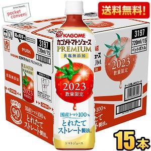 カゴメ トマトジュースプレミアム 国産トマト100%とれたてストレート 『食塩無添加』 720mlス...