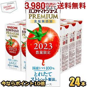 カゴメ トマトジュースPREMIUM 国産トマト100%とれたてストレート 195ml紙パック 24本入 (トマトジュースプレミアム 食塩無添加 2020数量限定)|pocket-cvs