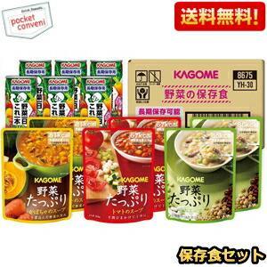 送料無料 カゴメ 野菜の保存食セット×1ケース (野菜ジュース YH-30)|pocket-cvs