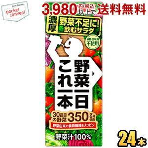 カゴメ 野菜一日これ一本 200ml紙パック 24本入 (野菜ジュース)