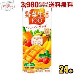 カゴメ 野菜生活100 マンゴーサラダ 200ml紙パック 24本入 野菜ジュース|pocket-cvs
