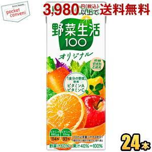 カゴメ 野菜生活100オリジナル 200ml紙パック 24本入 (野菜ジュース)|pocket-cvs