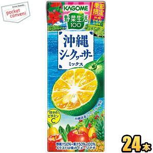 カゴメ 野菜生活100 シークヮーサーミックス 195ml紙...
