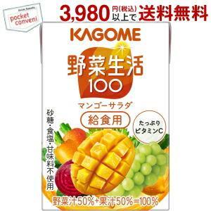 『学校給食用』カゴメ 野菜生活100 黄の野菜 100ml紙パック 36本入 (野菜ジュース)