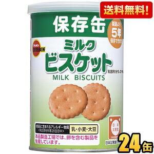 『送料無料』ブルボン 缶入ミルクビスケット 7...の関連商品7