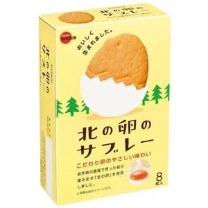 ブルボン 8枚北の卵のサブレー 6箱入 (ビスケット)|pocket-cvs