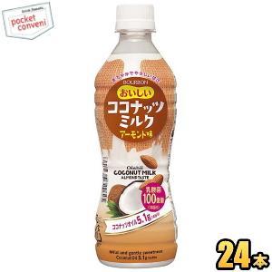 数量限定特価  ブルボン おいしいココナッツミルク アーモンド味 430mlペットボトル 24本入 ...