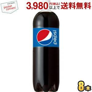 サントリー ペプシ ジャパンコーラ 1.5Lペットボトル 8本入 (PEPSI ペプシコーラ) pocket-cvs