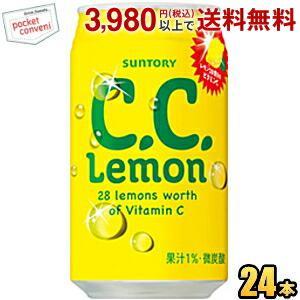 サントリー C.C.レモン アメリカンサイズ 350ml缶 24本入 (CCレモン) (炭酸飲料 果汁飲料) pocket-cvs