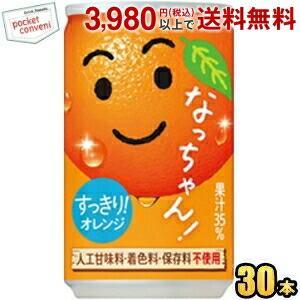 サントリー なっちゃん オレンジ 160g缶 30本入 (果汁飲料)|pocket-cvs