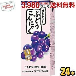 サントリー こんにゃくゼリー飲料 ぶどうこんにゃく 250ml紙パック 24本入 (果汁飲料)|pocket-cvs