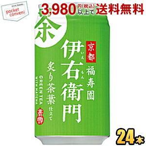 サントリー 緑茶 伊右衛門 340g缶 24本入 (抹茶入り)