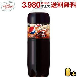サントリー ペプシ ジャパンコーラゼロ (ZERO) 1.5Lペットボトル 8本入 カロリーゼロ|pocket-cvs