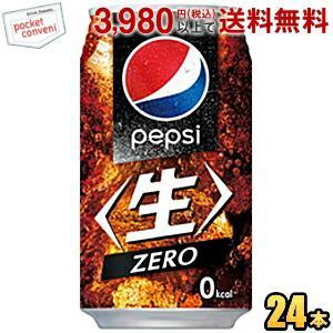 サントリー ペプシ ジャパンコーラゼロ (ZERO) アメリカンサイズ 340ml缶 24本入 PEPSI カロリーゼロ|pocket-cvs