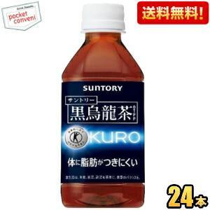 『送料無料』サントリー 黒烏龍茶(黒ウーロン茶) 350mlPET 24本入 (お茶 特定保健用食品)|pocket-cvs