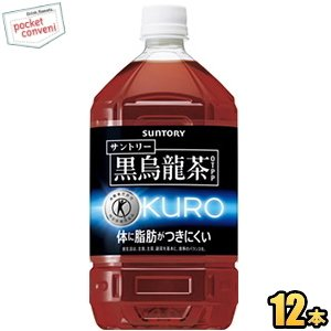 サントリー 黒烏龍茶(黒ウーロン茶) 1.05LPET 12本入 (お茶 特定保健用食品 1050ml)|pocket-cvs