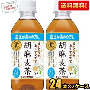 送料無料 サントリー 胡麻麦茶 350mlPET48本 (24本×2ケース) (お茶 ゴマ麦茶 特定保健用食品)|pocket-cvs