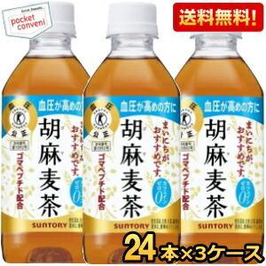 送料無料 サントリー 胡麻麦茶 350mlPET72本 (24本×3ケース) (お茶 ゴマ麦茶 特定保健用食品)|pocket-cvs
