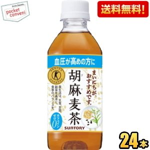 『送料無料』サントリー 胡麻麦茶 350mlPET 24本入 (お茶 ゴマ麦茶 特定保健用食品)|pocket-cvs