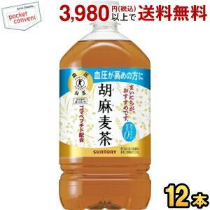 サントリー 胡麻麦茶 1.05LPET 12本入 (お茶 特定保健用食品 1050ml)|pocket-cvs