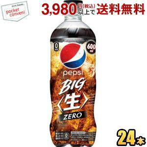 サントリー ペプシ ジャパンコーラゼロ (ZERO) 490mlペットボトル 24本入 カロリーゼロ|pocket-cvs