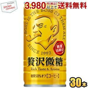 サントリー BOSSボス 贅沢微糖 豊醇のコク 185g缶 30本入 (コーヒー飲料) pocket-cvs